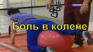 Изображение - Реабилитация суставов бубновский uprazhneniya_bolyah_kolene