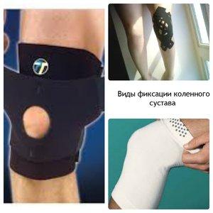 Изображение - Как убрать опухоль коленного сустава vidy_fiksacii_kolennogo