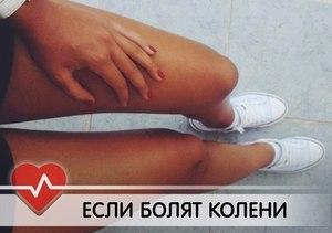 Изображение - Ломит коленные суставы zabolevaniya_kolennyh_sustavov