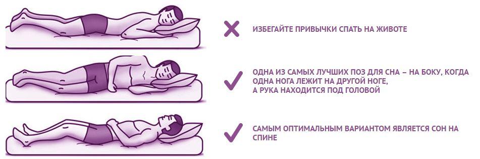 На чем лучше спать при сколиозе