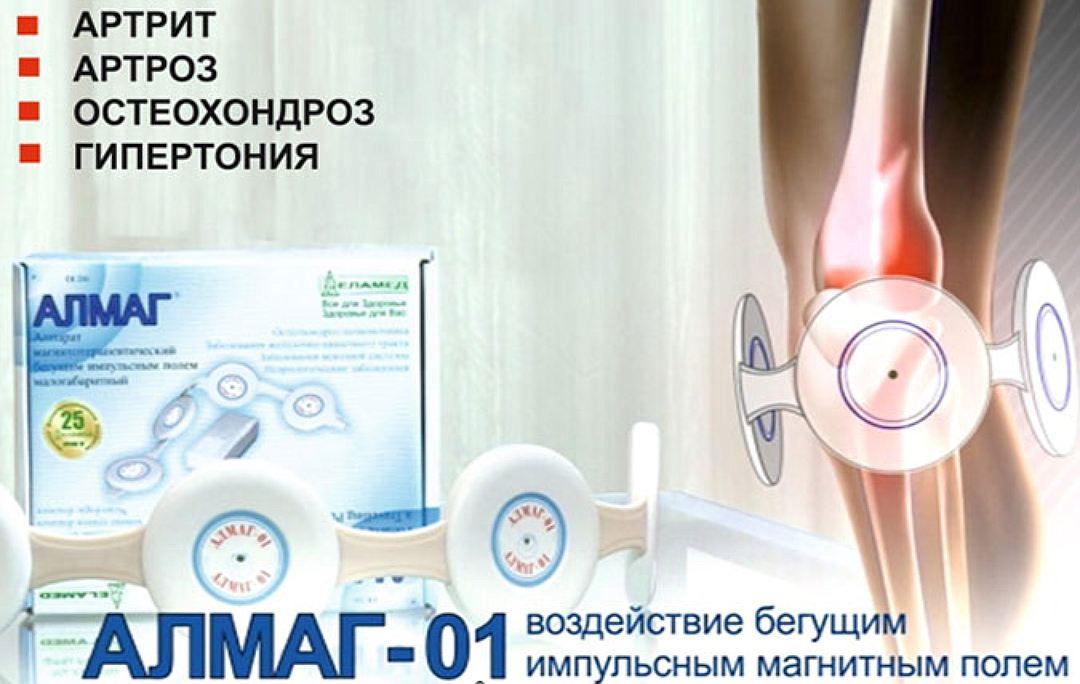 Алмаг 01 лечение поясничного остеохондроза -