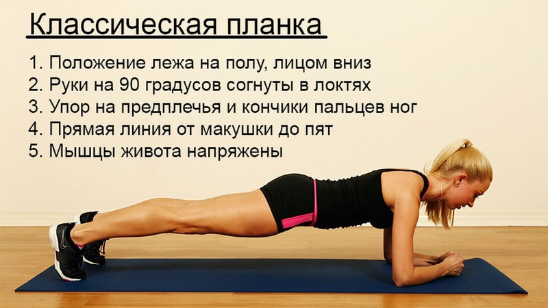 Можно ли делать упражнение планка при грыже поясничного отдела позвоночника
