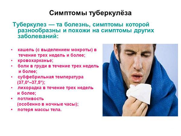 Изображение - Снять воспаление сустава пальца ноги Harakternye-simptomy-tuberkuleza